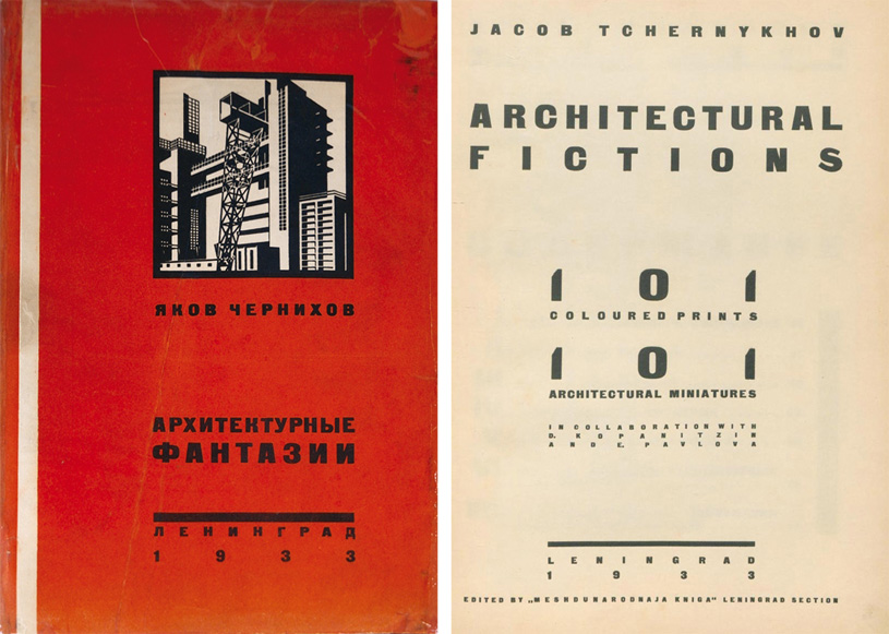 Яков Чернихов: Архитектурные фантазии. 101 архитектурная миниатюра. 1933