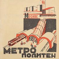 Александр Попов: цикл бесед по истории строительства Московского метрополитена