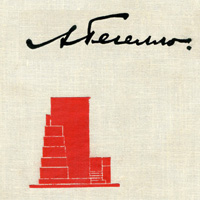 Возникновение и развитие архитектурного замысла (Из творческого опыта). Александр Гегелло
