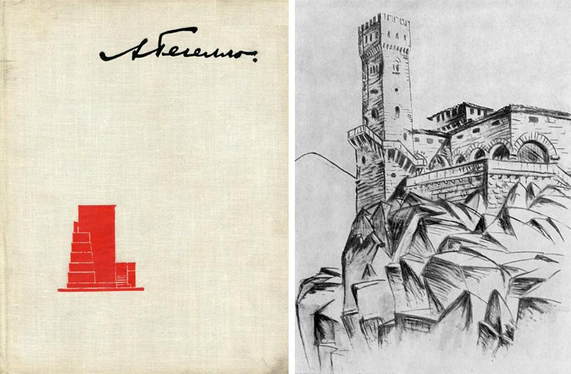«Из творческого опыта. Возникновение и развитие архитектурного замысла». А.И. Гегелло, 1962 / Эскиз виллы на берегу моря. 1918 г.