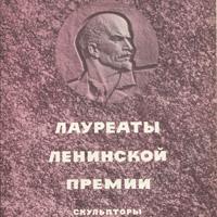 Скульпторы - лауреаты Ленинской премии 1970