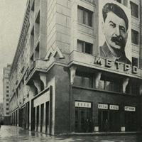 Станции московского метро, 1936 г.