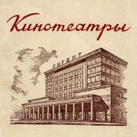 Кинотеатры. Щербаков В.В.