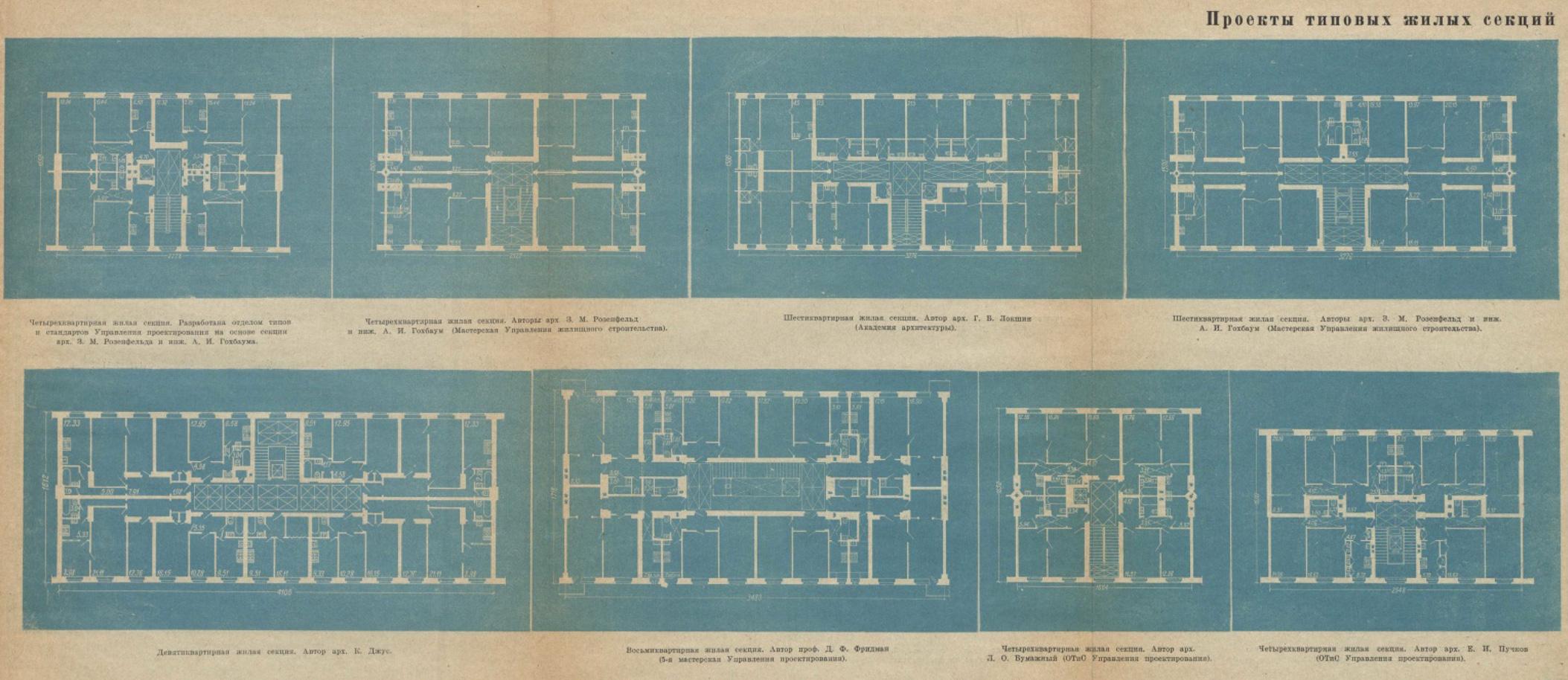 Проекты типовых жилых секций