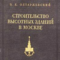 Строительство высотных зданий в Москве. Олтаржевский В.К.