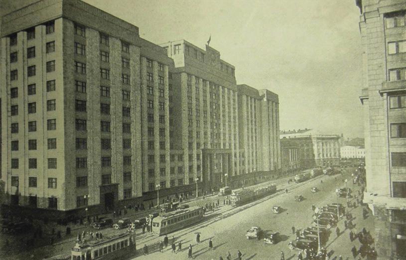 Дом Совета народных комиссаров СССР в Москве