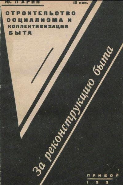 Строительство социализма и коллективизация быта. Ларин Ю.З. Прибой. Ленинград. 1930