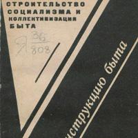 Строительство социализма и коллективизация быта
