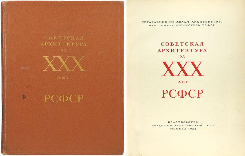 Советская архитектура за XXX лет РСФСР. Альбом