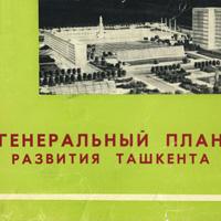 Генеральный план развития Ташкента. 1966 г.