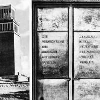Бухенвальд. Башня Освобождения. Гюнтер Кюн. Двери Башни Освобождения. Бронза. На дверях фрагмент Бухенвальдской клятвы