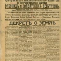 Декрет о Земле съезда Советов рабочих и крестьянских депутатов. 26 октября 1917 г.