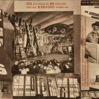 Эль Лисицкий. Оформление вводного зала советского павильона на международной выставке «Пресса» в Кёльне. 1928.