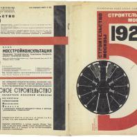 Эль Лисицкий. Обложка журнала «Строительство Москвы». 1929 г.