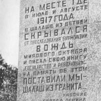 Памятник В.И. Ленину в Разливе. Надпись, высеченная в граните на памятнике