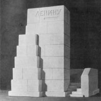 Памятник В.И. Ленину в Разливе. Модель памятника; вид спереди