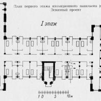 Больница имени С.П. Боткина в Ленинграде. План первого этажа изоляционного павильона (изолятора). Эскизный проект