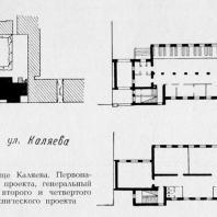 Школа на улице Каляева. Генеральный план и планы второго и четвертого этажей технического проекта