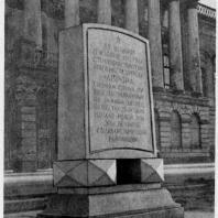 Мемориальная доска-стела крейсера «Аврора» (фасад со стороны Невы)