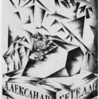 А.И. Гегелло. Рисунок книжного знака