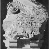 А.И. Гегелло. Модель надгробного памятника арх. И. А. Фомину; вид спереди
