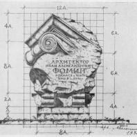 А.И. Гегелло. Схема пропорций памятника арх. И. А. Фомину