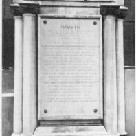 А.И. Гегелло. Мемориальная доска на заводе имени XXII съезда КПСС