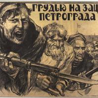 Плакат «Грудью на защиту Петрограда!». А.П. Апсит (Петров). 1918 г.