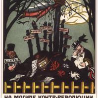 Плакат «На могиле контрреволюции». В.Н. Дени. 1920 г.