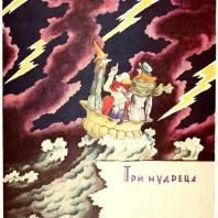 В.М. Конашевич. Иллюстрация к «Английским песенкам» в пересказе С.Я. Маршака. Акварель, тушь. 1956 г.