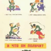 «Чего Гитлер хочет и что он получит». Окно ТАСС. М.М. Черемных. 1941 г.