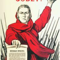 Плакат «Родина-мать зовет!» .И.М. Тоидзе. 1941 г.