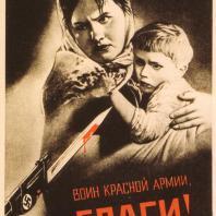Плакат «Воин Красной Армии, спаси!» В.Б. Корецкий. 1942 г.