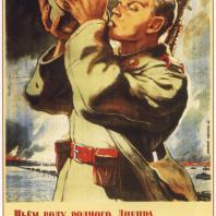 Плакат «Пьем воду родного Днепра, будем пить из Прута, Немана, Буга!» В.С. Иванов. 1943 г.