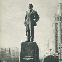Памятник В.В. Маяковскому. Бронза, гранит. Москва. 1958 г. Скульптор: А.П. Кибальников