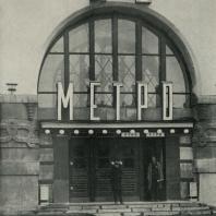 Московский метрополитен. Станция «Комсомольская площадь». Вход (Казанский вокзал)