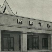 Московский метрополитен. Станция «Улица Коминтерна». Наземный вестибюль