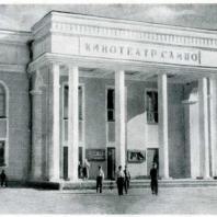 Петрозаводск. Кинотеатр «Сампо»