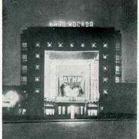 Москва. Кинотеатр «Москва». Ночное освещение фасада. Архитектор Д.Н. Чечулин