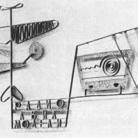 Московский Дворец пионеров. Фрагмент указателя в холле отдела техники