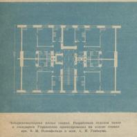 Четырехквартирная жилая секция. Разработана отделом типов и стандартов Управления проектирования на основе секции арх. З.М. Розенфельда и инж. А.И. Гохбаума