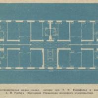 Шестиквартирная жилая секция. Авторы арх. З.М. Розенфельд и инж. А.И. Гохбаум (Мастерская Управления жилищного строительства)