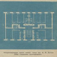 Четырехквартирная жилая секция. Автор арх. Е.И. Пучков (ОТиС Управления проектирования)