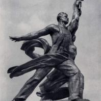 В.И. Мухина. Рабочий и колхозница. Скульптурная группа для Советского павильона на Всемирной выставке в Париже. Нержавеющая сталь. 1937 г. Москва