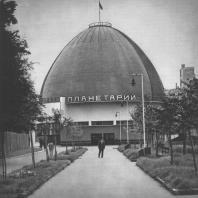 Москва. Планетарий. М.О. Барщ, М.И. Синявский. 1928