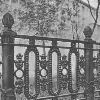 Москва. Ограда Никитского бульвара. Г.И. Луцкий, Н. Минаев. 1946