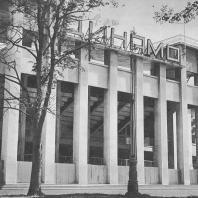 Москва. Вход на стадион «Динамо»