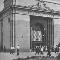 Москва. Метрополитен. Станция Сталинская. Наземный павильон. С.М. Кравец. 1944